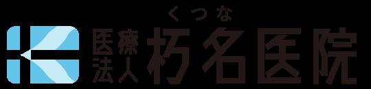 医療法人 朽名医院 | 田原市の病院(内科・小児科・外科・皮膚科)